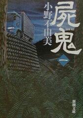 【送料無料】屍鬼(1)