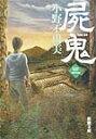 屍鬼(3)