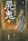 屍鬼(5)
