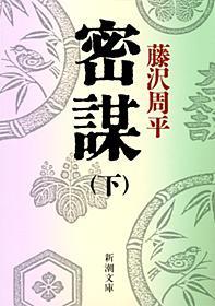 【楽天ブックスならいつでも送料無料】密謀(下巻)改版 [ 藤沢周平 ]