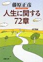 【送料無料】人生に関する72章