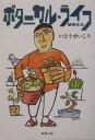 ボタニカル・ライフ 植物生活 (新潮文庫) [ いとうせいこう ]