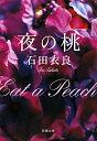 【送料無料】夜の桃