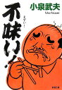 小泉武夫『不味い!』新潮文庫