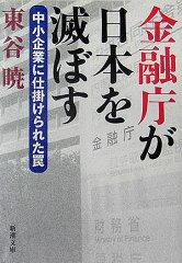 【送料無料】金融庁が日本を滅ぼす [ 東谷暁 ]