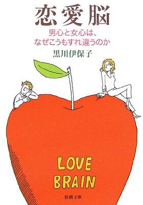 【送料無料】恋愛脳