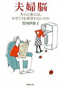 夫婦脳 〜夫心と妻心は、なぜこうも相容れないのか〜