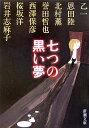 七つの黒い夢 [ 乙一 ]