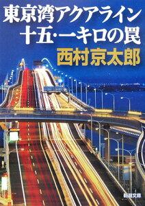【送料無料】東京湾アクアライン十五・一キロの罠