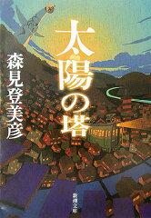 京都大学在学中に執筆した『太陽の塔』で小説家デビュー 第15回日本ファンタジーノベル大賞受賞