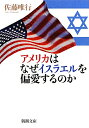 【送料無料】アメリカはなぜイスラエルを偏愛するのか