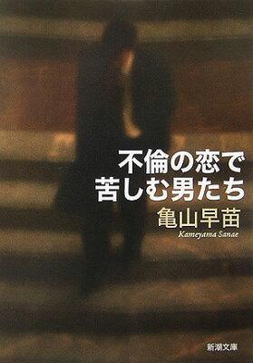 【送料無料】不倫の恋で苦しむ男たち