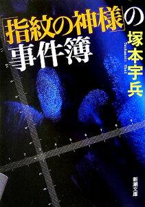 【送料無料】「指紋の神様」の事件簿