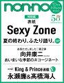 non・no(ノンノ) 2021年 10月号 特別版 [雑誌] 表紙:Sexy Zone