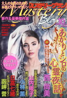 Mystery Blanc (ミステリーブラン) 2021年 10月号 [雑誌]