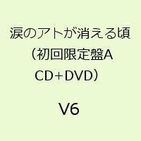 【楽天ブックスならいつでも送料無料】涙のアトが消える頃 (初回限定盤A CD+DVD) [ V6 ]