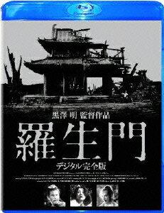 羅生門 デジタル完全版【Blu-ray】