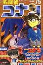 【送料無料】名探偵コナン(75)特別版 ねんどろいどぷち付き