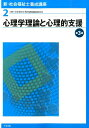 新・社会福祉士養成講座(2)第3版 心理学理論と心理的支援 ...