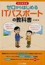 ゼロからはじめるITパスポートの教科書改訂第4版 [ 滝口直樹 ]