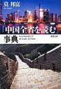 「中国全省を読む」事典