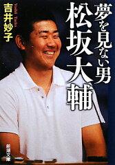 【送料無料】夢を見ない男松坂大輔