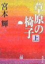 【送料無料】草原の椅子(上巻)