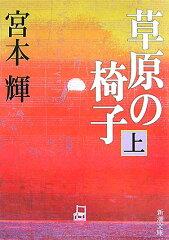 【送料無料】草原の椅子(上巻) [ 宮本輝 ]