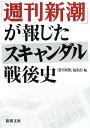 【送料無料】「週刊新潮」が報じたスキャンダル戦後史