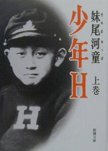 【送料無料】少年H(エッチ)(上巻) [ 妹尾河童 ]