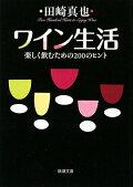 ワイン生活 楽しく飲むための200のヒント