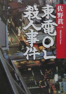 【送料無料】東電OL殺人事件 [ 佐野真一(1947-) ]