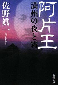 【送料無料】阿片王