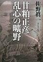 【送料無料】甘粕正彦乱心の曠野 [ 佐野眞一(ノンフィクション作家) ]