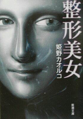 【送料無料】整形美女 [ 姫野カオルコ ]