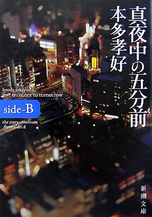真夜中の五分前(side-B)