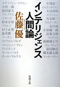 【送料無料】インテリジェンス人間論