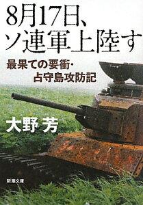 【送料無料】8月17日、ソ連軍上陸す