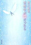 市川拓司さん『世界中が雨だったら』