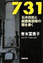 【送料無料】731