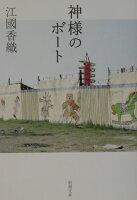 『神様のボート』の画像