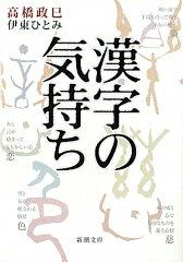 【送料無料】漢字の気持ち