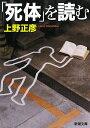 【送料無料】「死体」を読む [ 上野正彦 ]