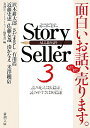 【送料無料】Story Seller(3)