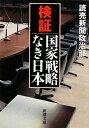 検証国家戦略なき日本