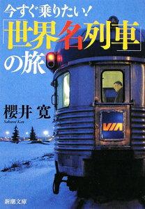 【送料無料】今すぐ乗りたい!「世界名列車」の旅