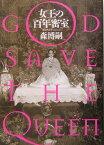 女王の百年密室 God save the queen (新潮文庫) [ 森博嗣 ]