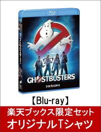 【楽天ブックス限定セット】ゴーストバスターズ(初回生産限定)【Blu-ray】+楽天ブックスオリジナルTシャツ