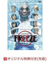 【楽天ブックス限定先着特典】HITOSHI MATSUMOTO Presents FREEZE (ステッカーシート)