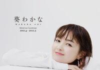 【楽天ブックス限定特典】葵わかなオフィシャルカレンダー2021.4-2022.3(楽天ブックスオリジナルボーナスページ)